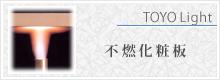 TOYO Light 不燃化粧版