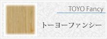 TOYO Fancy トーヨーファンシー