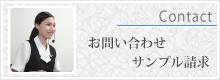 Contact お問い合わせ・サンプル請求